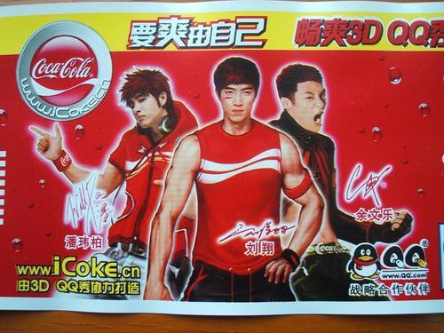 Cocacolaliuxiang