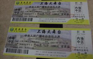 Shanghaidawutai_tickets